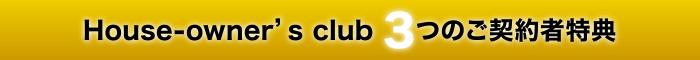 House-owner's club 3つのご契約者特典