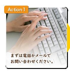 Action1 まずは電話かメールでお問い合わせください。