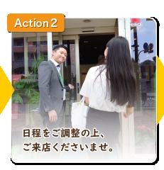 Action2 日程をご調整の上、ご来店くださいませ。