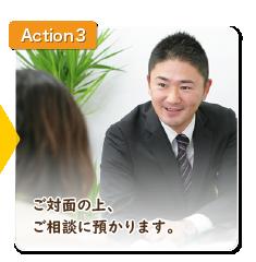 Action3 ご対面の上、ご相談に預かります。