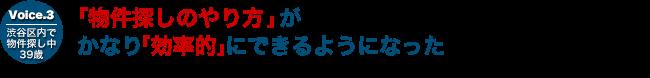 Voice.3 渋谷区内で物件探し中 39歳 「物件探しのやり方」がかなり「効率的」にできるようになった
