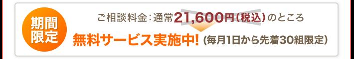 [期間限定]ご相談料金:通常21,000円(税込)のところ無料サービス実施中! (毎月1日から先着30組限定)
