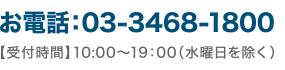 お電話:03-3468-1800 【受付時間】10:00~19:00(水曜日を除く)