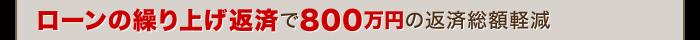 ローンの繰り上げ返済で800万円の返済総額軽減