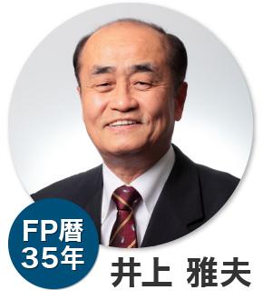 FP暦35年 井上 雅夫