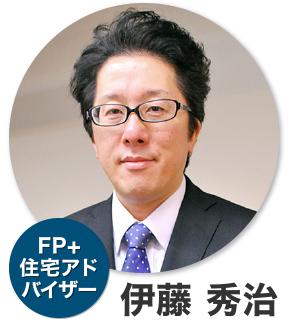 FP+住宅アドバイザー 伊藤 秀治