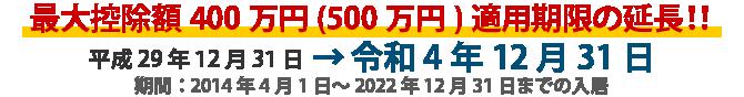 最大控除額の拡充 200万円⇒400万円 最大2倍に!! 期間:~2017年(平成29年)12月末日までの入居