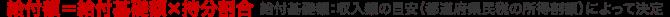 給付額=給付基礎額×持分割合 給付基礎額:収入額の目安(都道府県民税の所得割額)によって決定