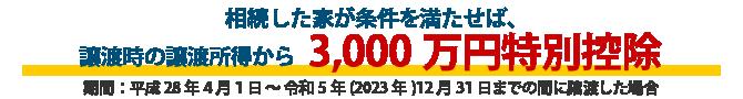 相続した家が条件を満たせば、譲渡時の譲渡所得から3,000万円特別控除 期間:平成28年4月1日~平成31年12月31日までの間に譲渡した場合