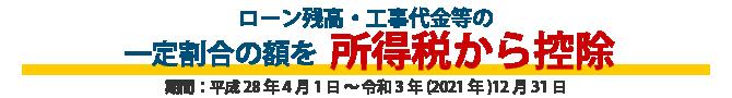 ローン残高・工事代金等の一定割合の額を所得税額から控除 期間:~平成31年6月30日