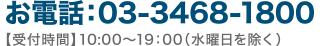 お電話:03-3468-1800【受付時間】10:00~19:00(水曜日を除く)