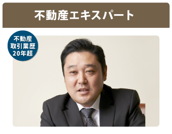 不動産エキスパート(不動産取引業歴15年)