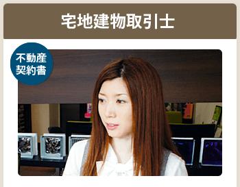 宅地建物取引士(不動産契約書)