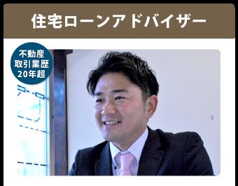 住宅ローンアドバイザー(不動産取引業歴15年)