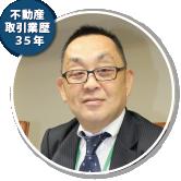 (不動産取引業歴30年)