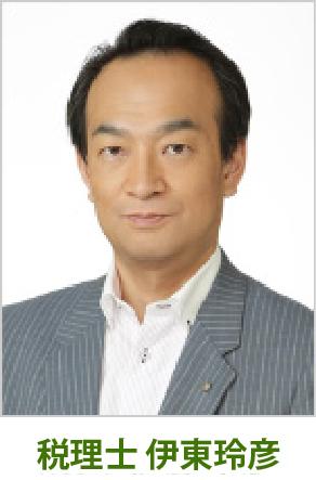 税理士 伊東玲彦