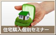 住宅購入個別セミナー